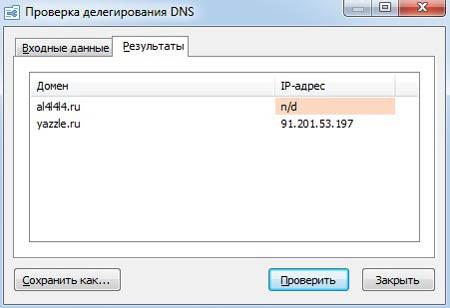 программа проверки доменов